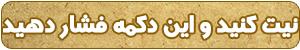 www.dustaan.com استخاره انلاین با قرآن کریم