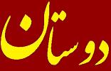 مجله اینترنتی دوستان