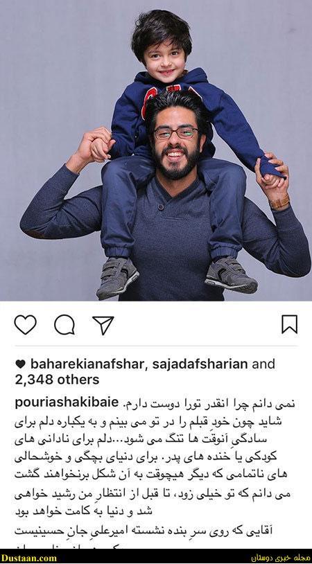 تصاویری جالب و دیدنی از بازیگران ایرانی در اینستاگرام «۴۰۰»