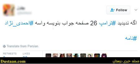 www.dustaan.com پاسخ فوری دونالد ترامپ به نامه احمدی نژاد +عکس