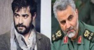شهاب حسینی خطرناکتر از قاسم سلیمانی است! + سند