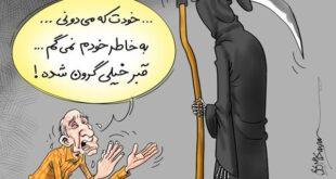قیمت ۷۰۰ میلیونی قبر در تهران!