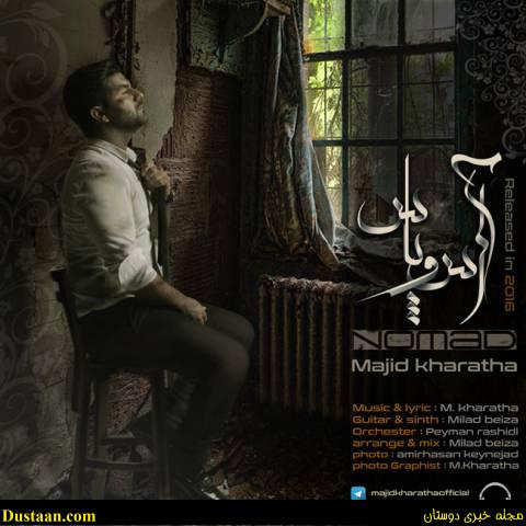 www.dustaan.com دانلود یک اهنگ فوق العاده زیبا و متفاوت از مجید خراطها