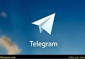 چه کسانی عکس پروفایل تلگرام ما را نگاه کرده اند؟