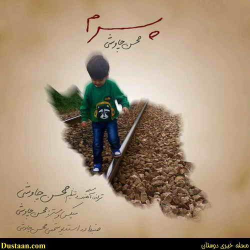 www.dustaan.com دانلود کنید/ آهنگ جدید و زیبای محسن چاوشی به نام پسرم