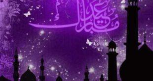 زیباترین پیامک ها و اس ام اس های تبریک عید فطر ۹۵