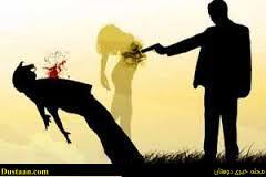 قتل همسر به خاطر عشق زیاد در همدان!