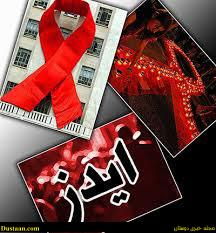 www.dustaan.com اکثر مبتلایان به ایدز در چه گروه سنی قرار دارند؟