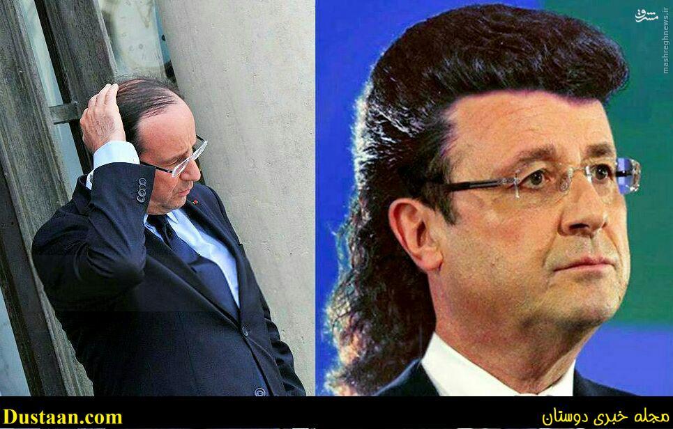 www.dustaan.com کاشت مو به سر اولاند! +عکس