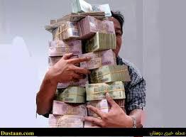 www.dustaan.com افشای حقوق های نجومی مدیران دولتی