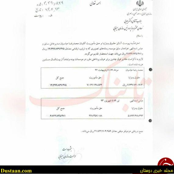 www.dustaan.com انتشار دو فیش حقوقی از دو مدیر دولت احمدی نژادی +عکس