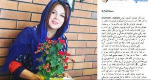 ماجرای پلمپ کافه به خاطر ترانه خوانی شهره سلطانی چیست؟ +عکس