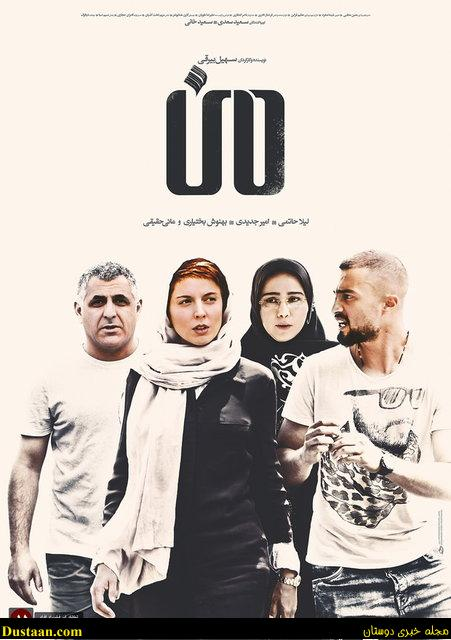 www.dustaan.com تیپ متفاوت بهنوش بختیاری و لیلا حاتمی روی پوستر یک فیلم +عکس