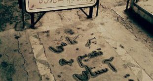 سنگ قبر متفاوت یک شهید +عکس