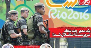 صفحه اول روزنامه های ورزشی دوشنبه ۱۸ مرداد ماه ۹۵