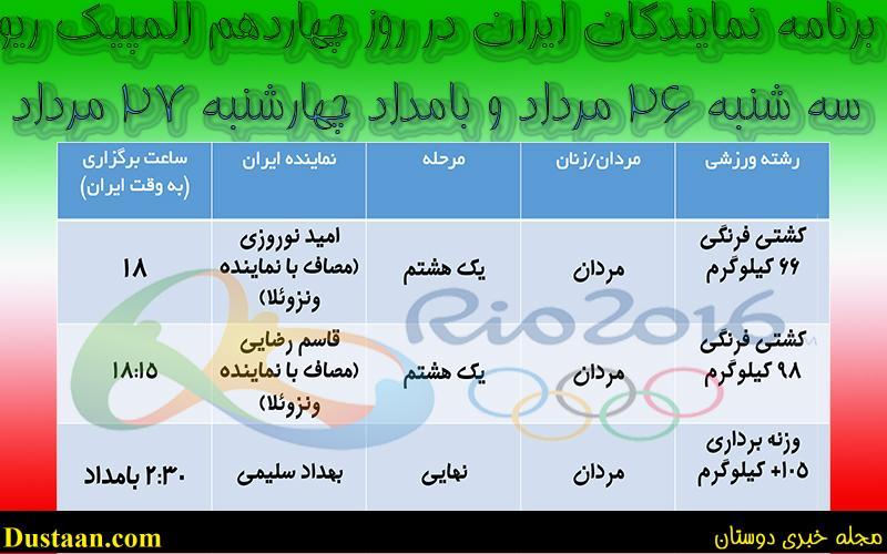 www.dustaan.com برنامه رقابت های نمایندگان ایران در روز یازدهم المپیک ریو