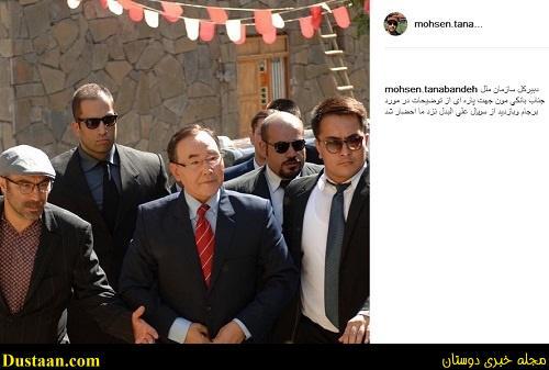 محسن تنابنده با دبیرکل سازمان ملل همبازی شد! +عکس