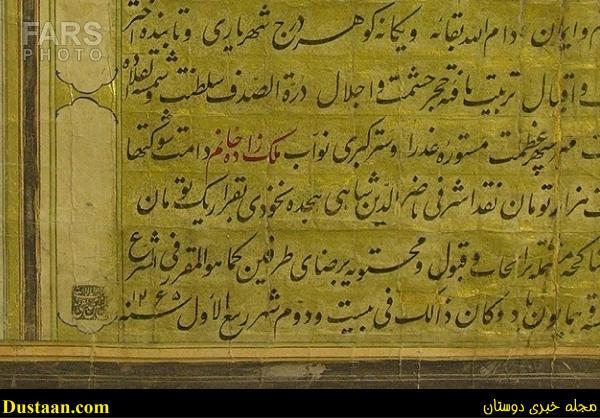مهریه همسر امیرکبیر چقدر بود؟ +تصاویر