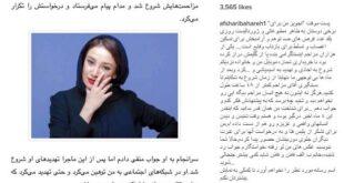 واکنش بهاره افشاری به تهمتها و شایعات +عکس