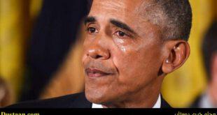 حوادث و اتفاقاتی که اشک باراک اوباما را درآورد