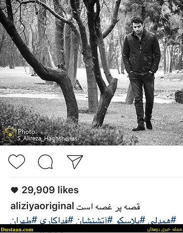www.dustaan.com تصاویری جالب و دیدنی از بازیگران ایرانی در اینستاگرام «۳۹۱»