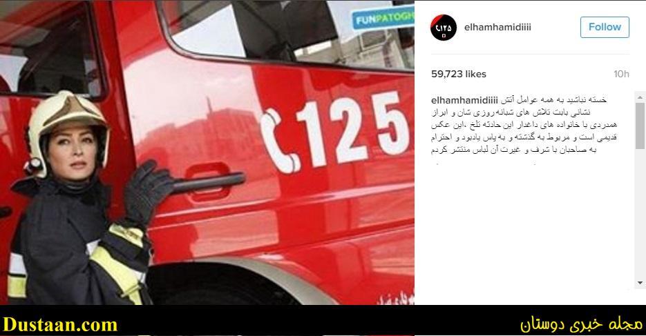 www.dustaan.com الهام حمیدی در لباس آتش نشانان +عکس