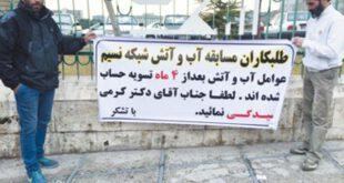 تجمع عوامل مسابقه «آب و آتش» مقابل صداوسیما در اعتراض به پرداخت نشدن دستمزد