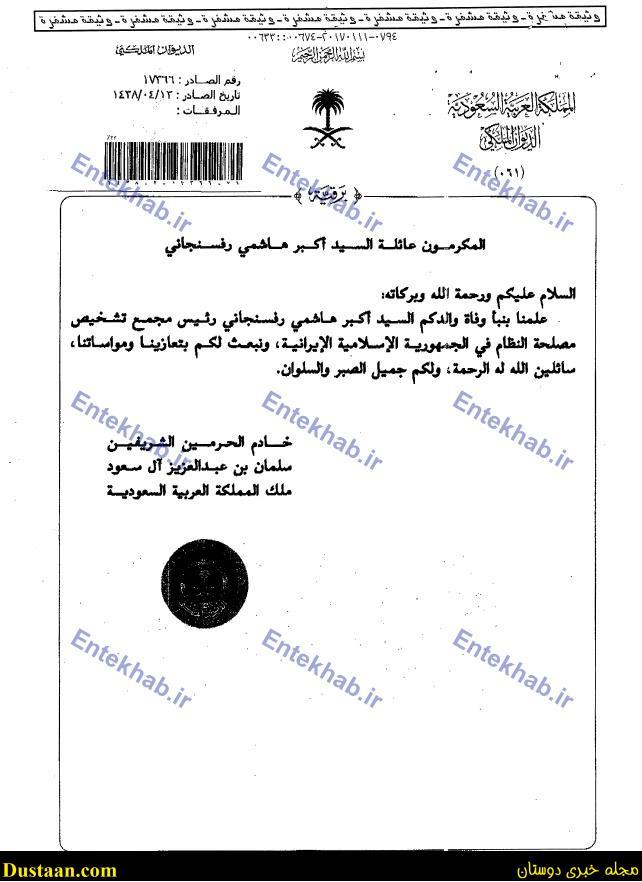 www.dustaan.com پیام تسلیت پادشاه ال سعود به خانواده مرحوم هاشمی