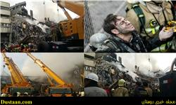 www.dustaan.com اخبار جدید پلاسکو در روز هفتم اواربرداری / قلب پلاسکو در اتش می سوزد
