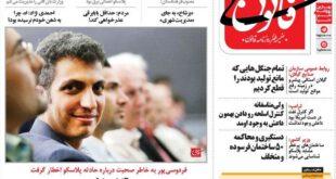 متلک جدید به احمدی نژاد، قالیباف و جدیدی