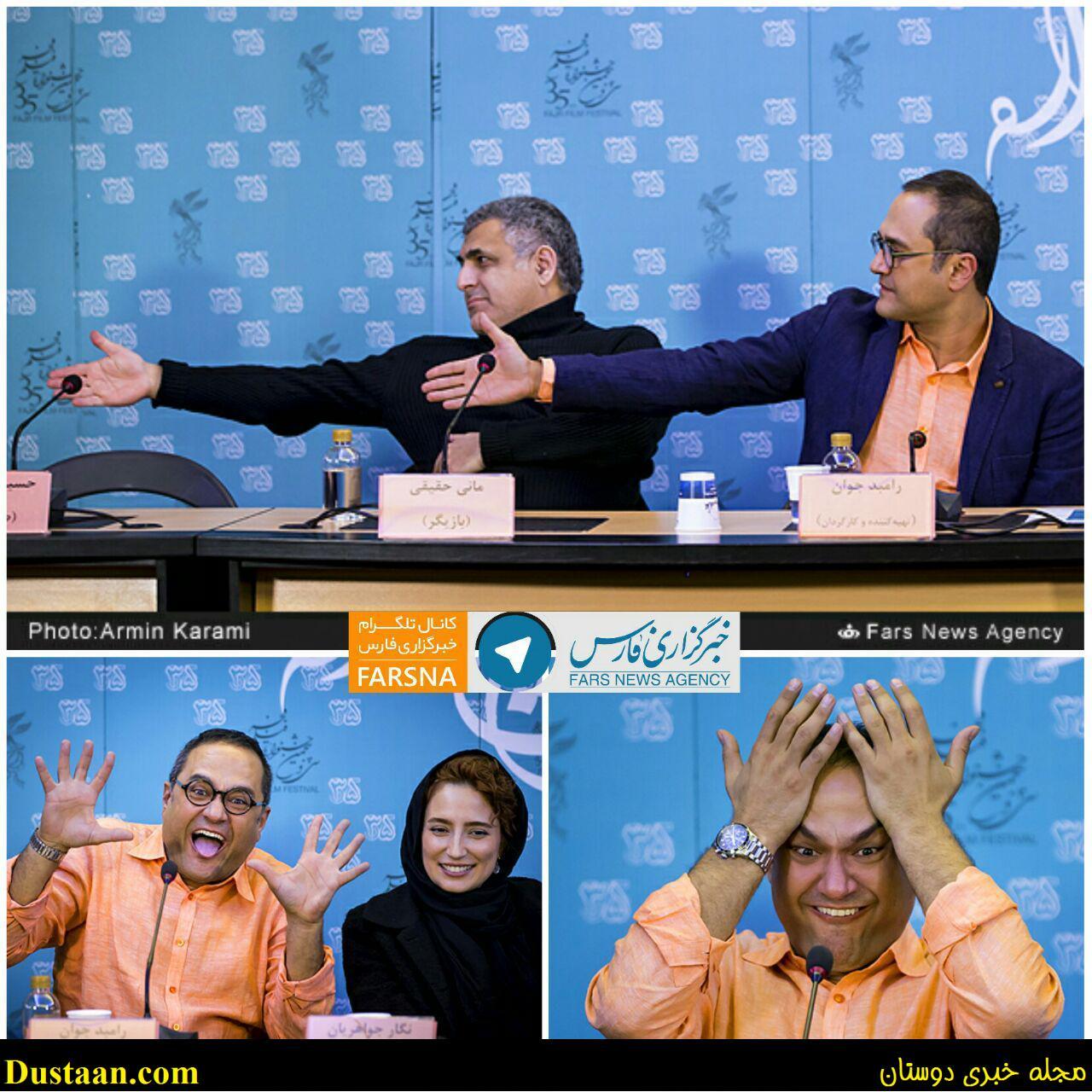 www.dustaan.com حرکت های عجیب «رامبد جوان» در کنار همسرش، نگار جواهریان! +تصاویر