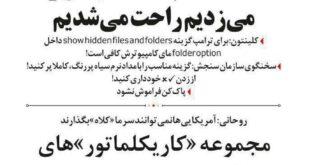 لطیفه های احمدی نژاد منتشر می شود!
