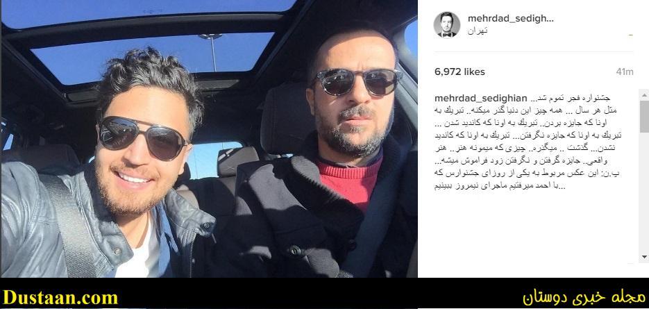 www.dustaan.com واکنش اینستاگرامی مهرداد صدیقیان به نگرفتن سیمرغ +عکس