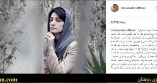 واکنش اینستاگرامی مینا ساداتی به داوری جشنواره +عکس