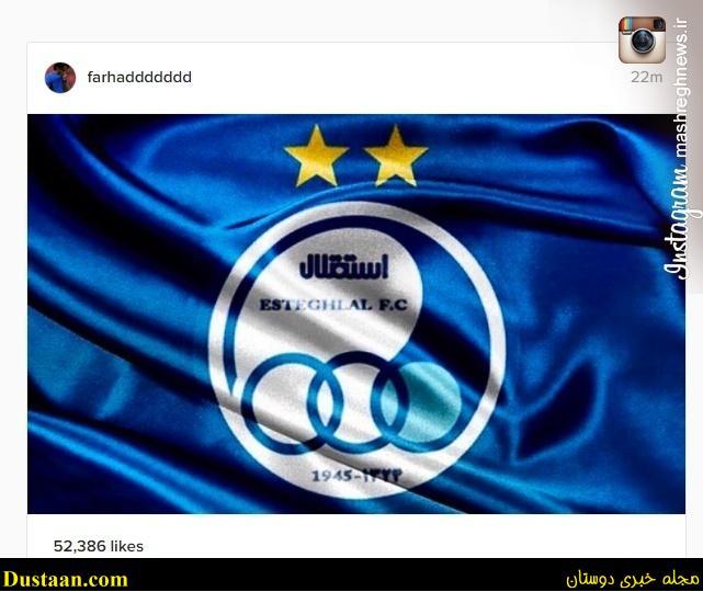 www.dustaan.com واکنش اینستاگرامی فرهاد مجیدی به پیروزی استقلال