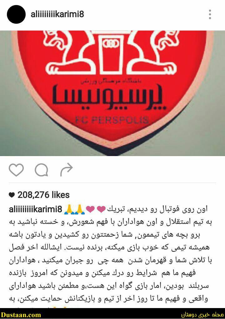 www.dustaan.com واکنش علی کریمی به شکست امروز پرسپولیس