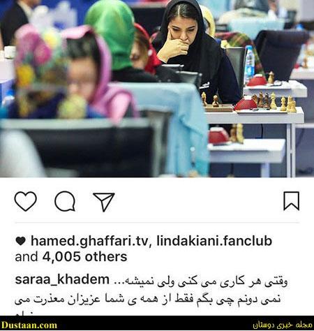 www.dustaan.com تصاویری جالب و دیدنی از بازیگران ایرانی در اینستاگرام «۴۰۴»