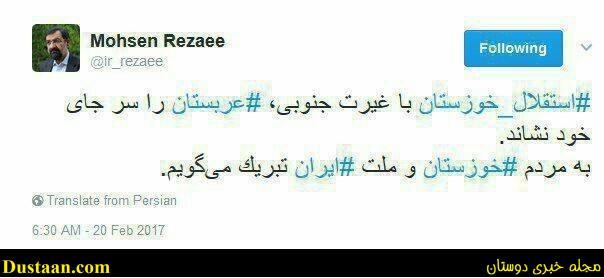 www.dustaan.com پیام تبریک محسن رضایی به استقلال خوزستان