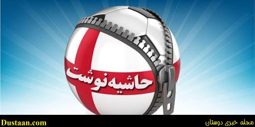 www.dustaan.com تبلیغات ممنوعه همسر فوتبالیست سرشناس ایرانی!