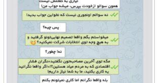 آقای احمدی نژاد بیا و ما را از این اوضاع افتضاح نجات بده!