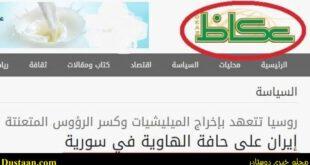 جوسازی سایت های خبری ال سعود علیه ایران +تصاویر
