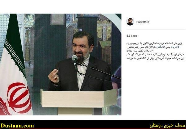 www.dustaan.com واکنش اینستاگرامی محسن رضایی به تظاهرات ضدترامپ در انگلیس
