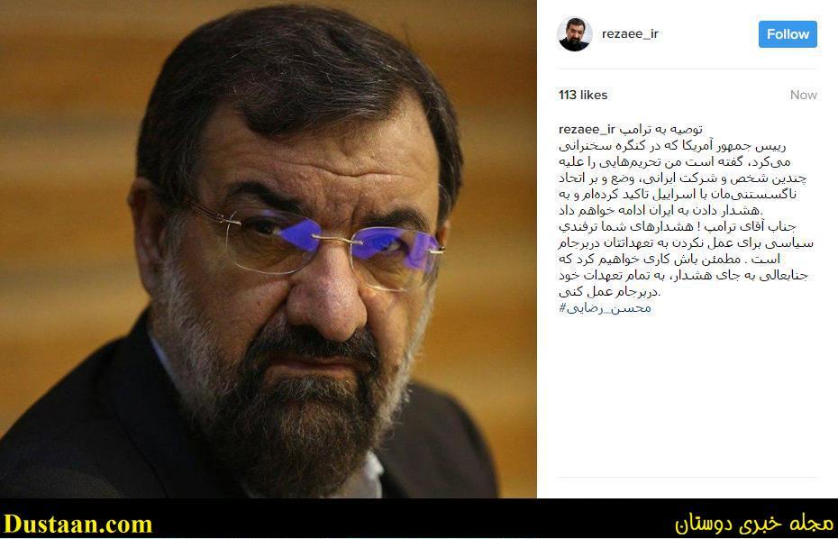 www.dustaan.com هشدار محسن رضایی به ترامپ
