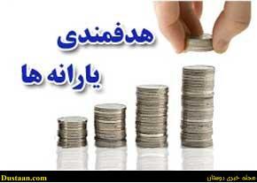 www.dustaan.com-dustaan.com- اخبار اقتصادی ,خبرهای اقتصادی, یارانه