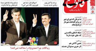 پاسخ احمدی نژاد به سوال «چرا محاکمه ات نمی کنند؟»