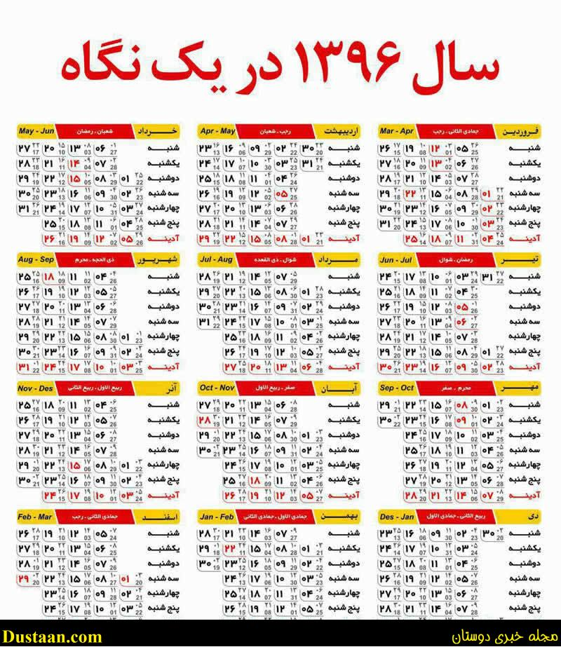 www.dustaan.com تقویم سال ۹۶ در یک نگاه +عکس