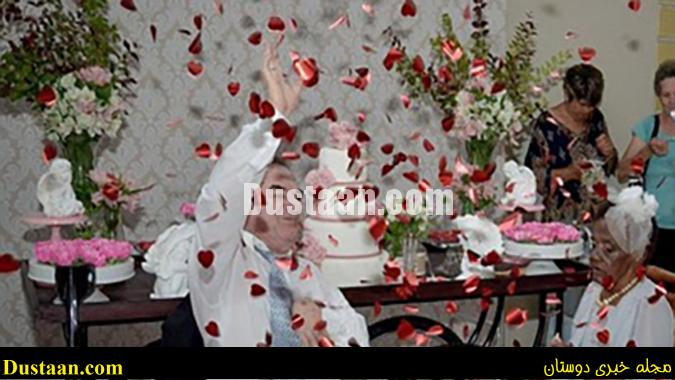 www.dustaan.com ازدواج پیرزن 106 ساله با مرد 66 ساله خبرساز شد +تصاویر