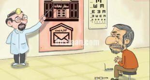 عکس: احمدی نژاد در چشم پزشکی!