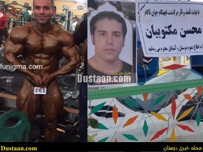 www.dustaan.com جزئیات قتل محسن مکتوبیان قهرمان پرورش اندام + دستگیری قاتل