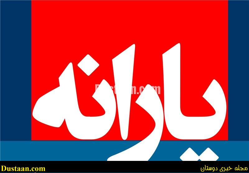 https://dustaan.com/files/uploads/-000//1/www.dustaan.com-مجله-اینترنتی-1489648180.jpg